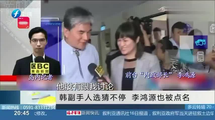 """韩国瑜副手已确定?前台""""内政部长""""被点名,超20人口袋名单曝出"""