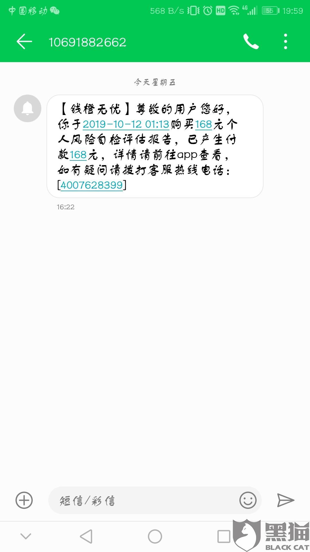 黑猫投诉:钱橙无忧app填写一下资料审核自动生成恶意款项