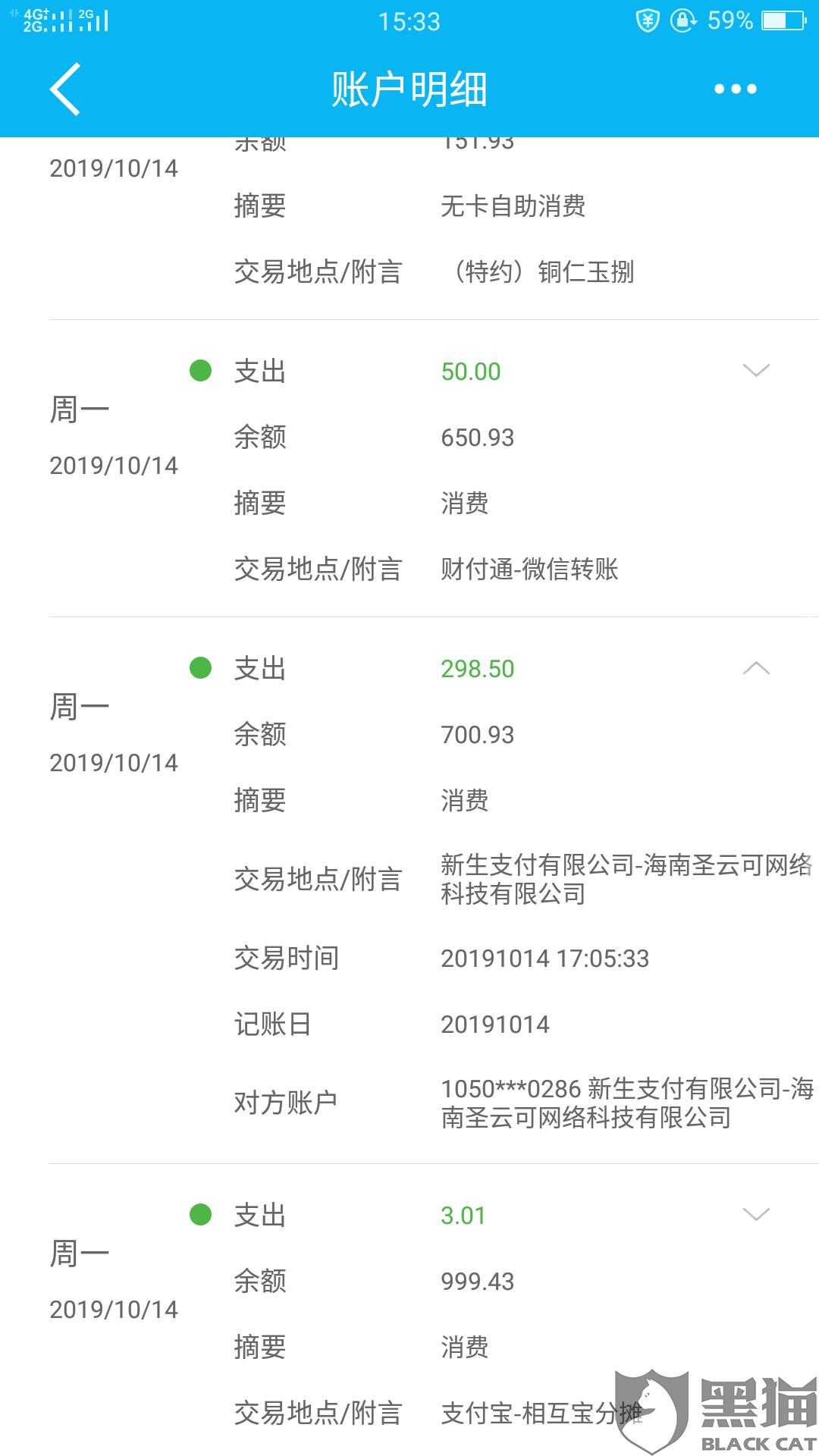 黑猫投诉:新生支付有限公司海南圣云可网络科技有限公司无缘无故扣我钱