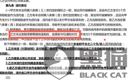 黑猫投诉:优客逸家强行规定30天后才可办理退租手续。
