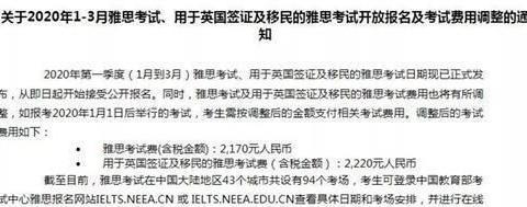 明年起,雅思考试报名及考试费用涨价50~150元