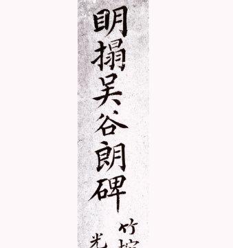 这块三国书法碑刻,融篆隶楷一体!