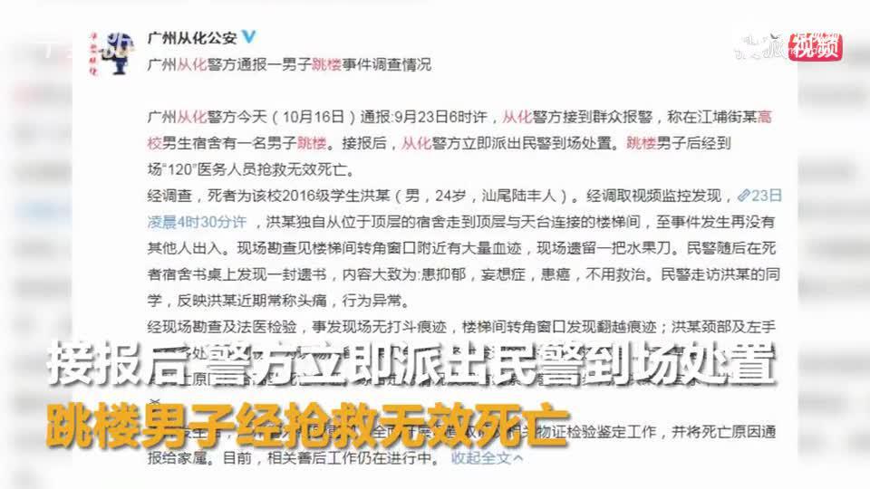 广州一高校男生在宿舍跳楼身亡 生前留有遗书