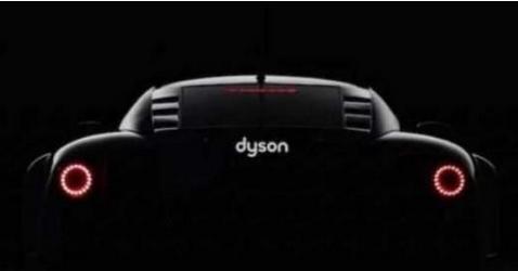 戴森100亿买个教训:放弃电动车计划,造车梦已碎?