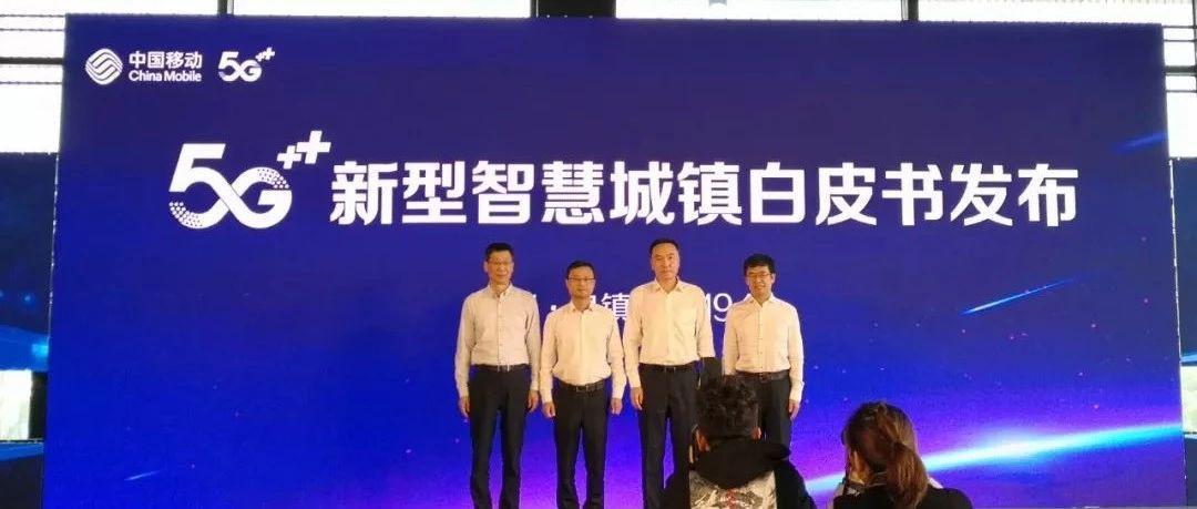 5G新型智慧城镇白皮书发布