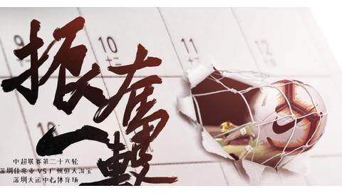 18日对阵深圳的比赛,恒大该如何取胜?