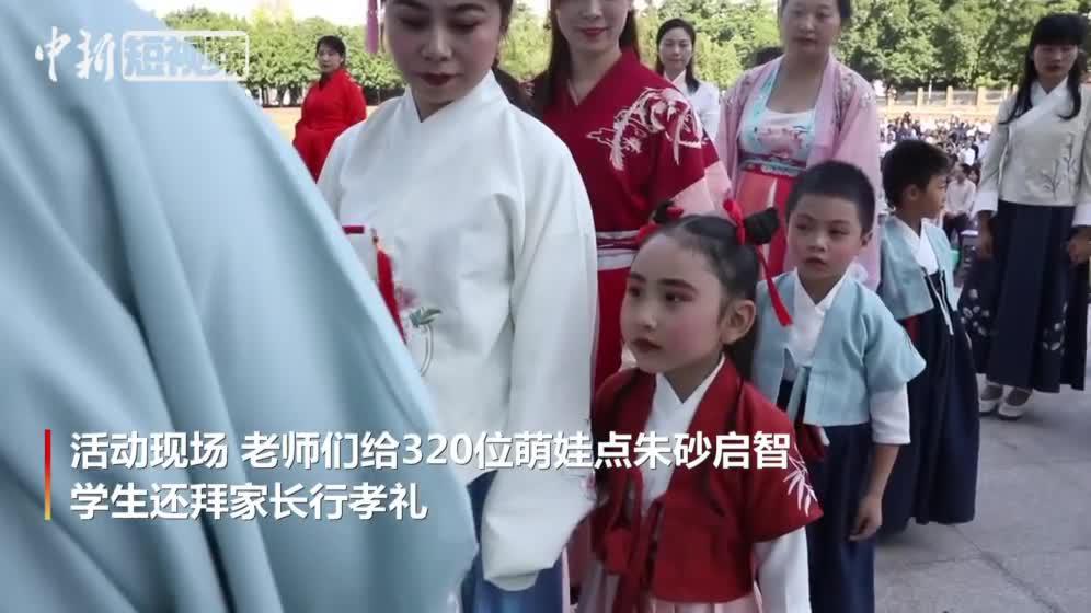 朱砂启智开笔启蒙 重庆一学校320名萌娃集体行汉礼