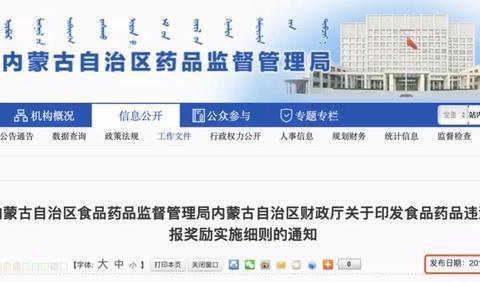 官方发文:举报食品药品违法行为重奖50万
