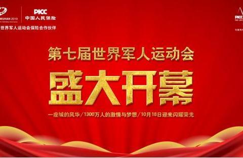 盛大开幕 中国人保勇当军运会保险保障护航主力军!