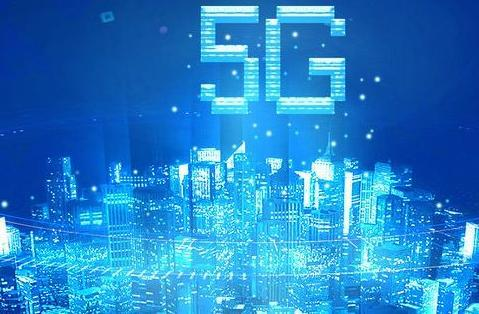5G网络时代目前难以在短时间里大规模覆盖