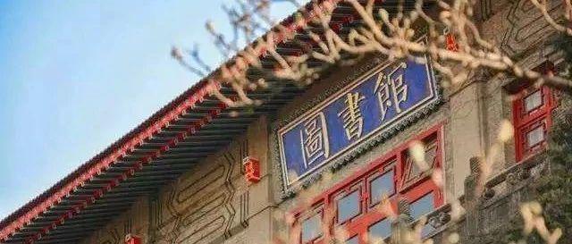 雁塔印象第177集丨陕西师范大学雁塔校区图书馆