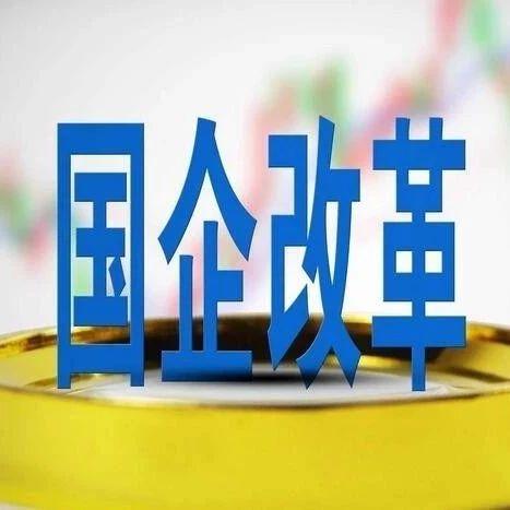【观点】捍卫金融安全亟需推进国企改革