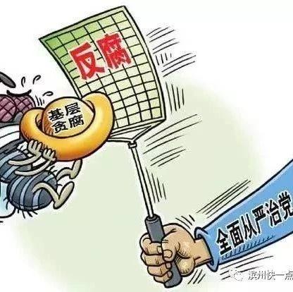 涉嫌严重违纪违法!滨州又一村书记被双规!盘点近两年被调查的村干部~