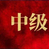 2019中级成绩快速查分指南!快来查成绩!