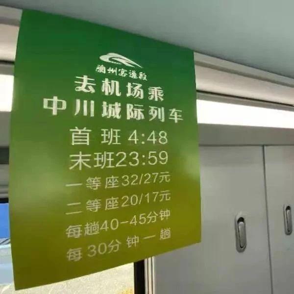 最新丨中川城际铁路实施冬季列车运行图 日行密度最高达60趟动车组
