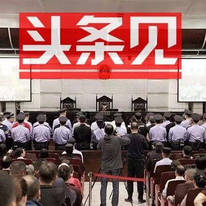 济南这片区新增幼儿园丨37岁教师涉嫌强奸19岁女学生丨涉案16亿!一黑社会组织24人获刑