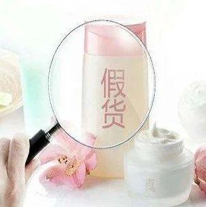 国家药监局要求停售22批次假冒化妆品 有你用的吗?