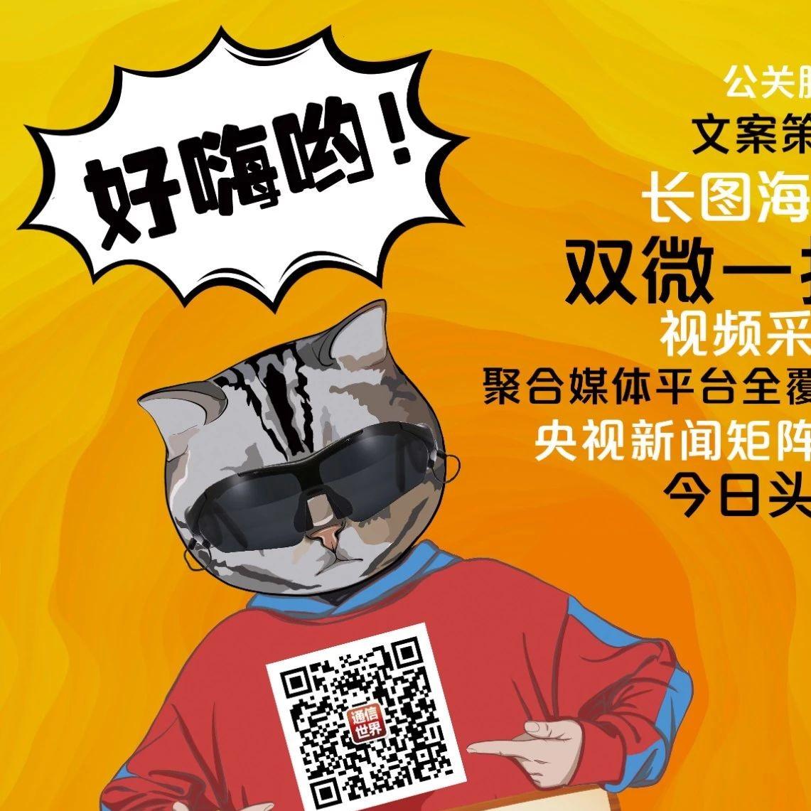 喵博士资讯 | 中国联通已建设开通2.8万个5G基站;云计算发展白皮书:今年规模达1290亿元