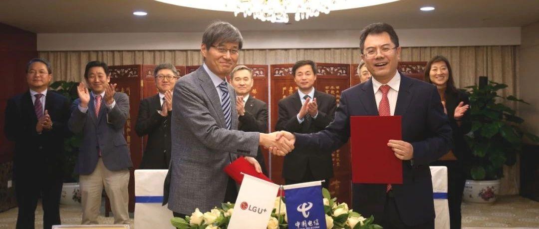 跨国5G合作!中国电信与韩国LG U+签署战略合作协议