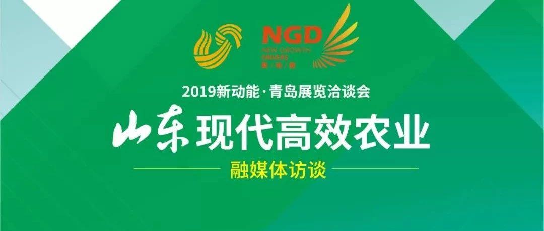 明天!山东现代高效农业展区亮相2019新动能·青岛展洽会,现场直播邀您赢好礼!