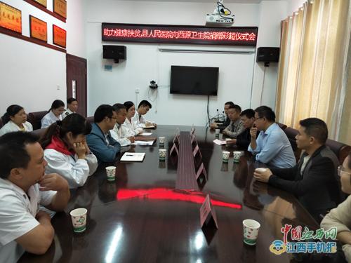 都昌县人民医院向西源乡卫生院捐赠医疗卫生设备(图)