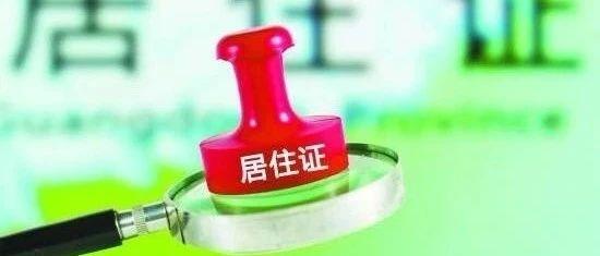 想落户天津的人速看!天津市居住证积分指标及分值表拟调整