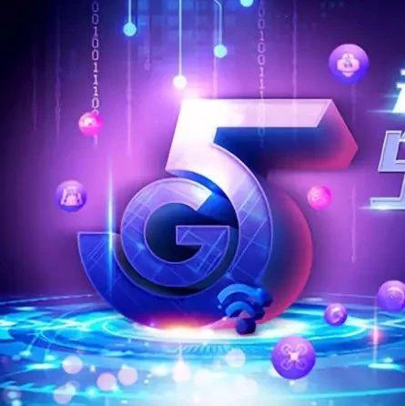 哪些5G创新应用会火?从这3731个项目中或许可以找到答案