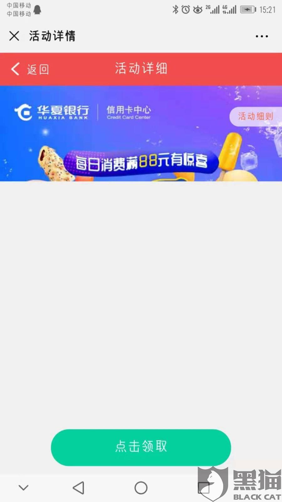 黑猫投诉:华夏银行服务虚假
