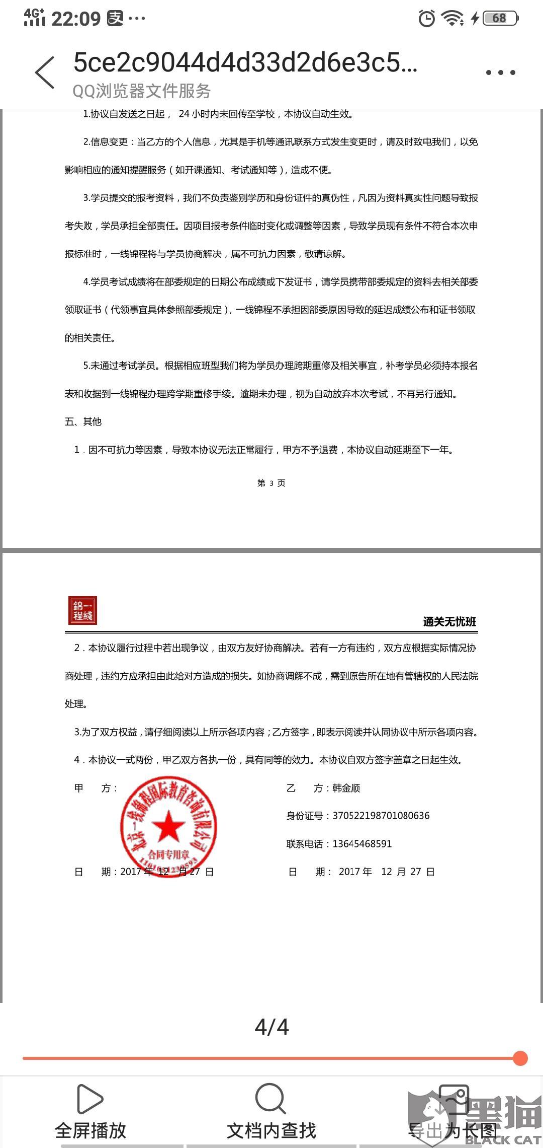 黑猫投诉:北京一线锦程国际教育咨询有限公司诱导消费