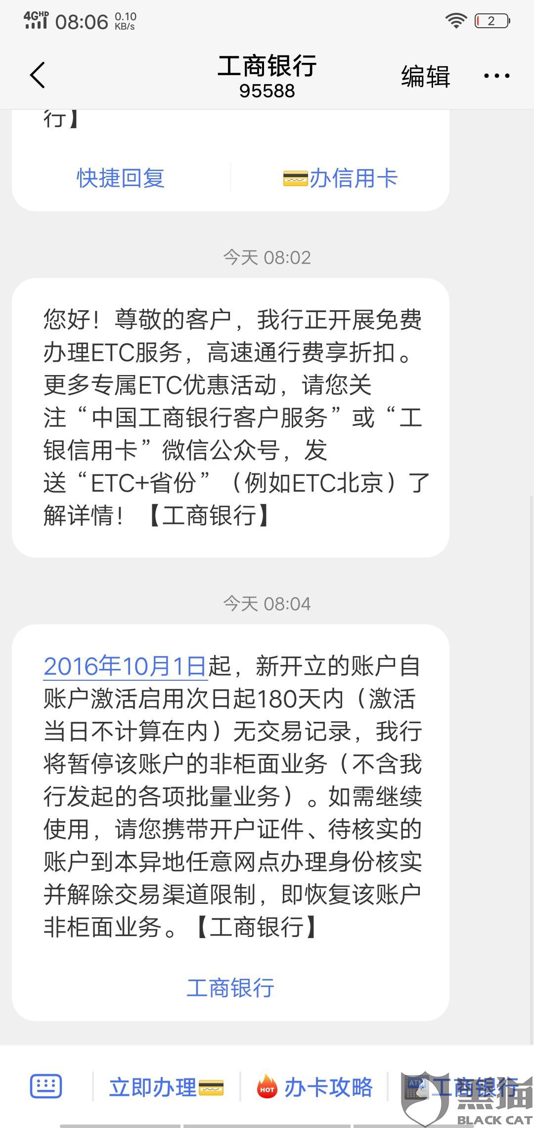 黑猫投诉:今日在万达普惠万e贷借2800迟迟未到帐