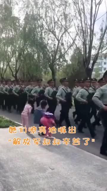 太有爱了!路遇解放军列队而过,3个萌娃鞠躬敬礼:叔叔辛苦了