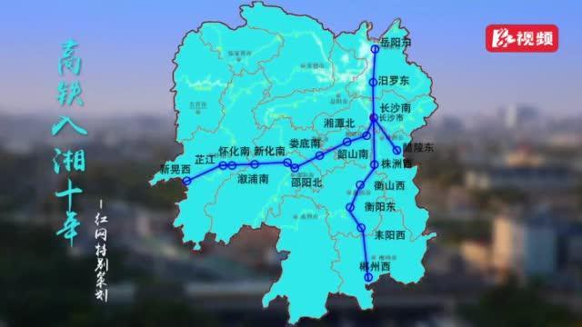 """高铁入湘十年丨""""世界锑都""""不光输出锑和煤,还输出麻辣小吃与皮草"""