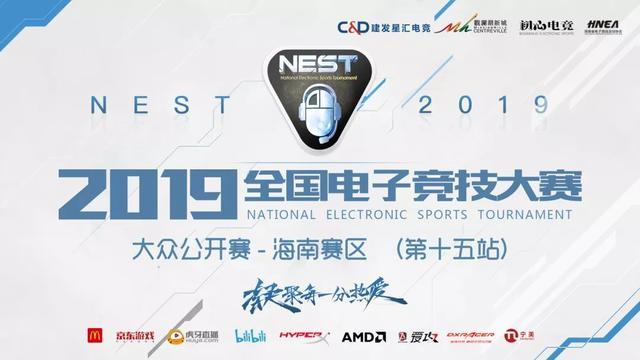 NEST大众公开赛海南赛区(第十五站)最全观赛指南