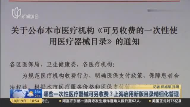 最新!哪些一次性医疗器械可另收费?上海启用新版目录精细化管理