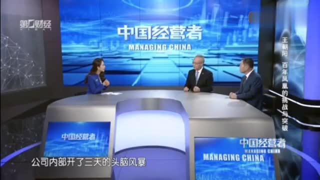 20191018《中国经营者》:王朝阳——百年凤凰的挑战与突破