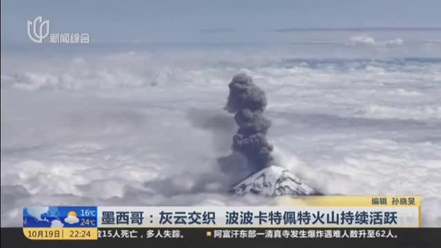 墨西哥:灰云交织  波波卡特佩特火山持续活跃