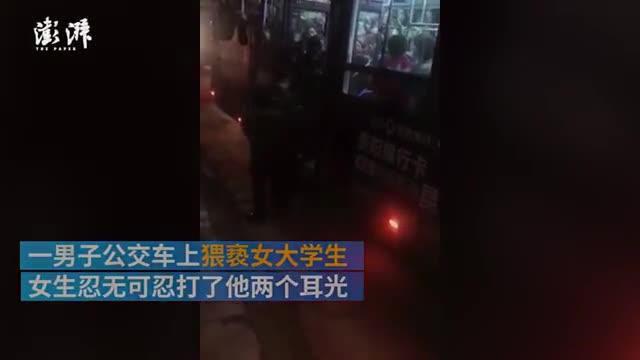 男子公交猥亵女学生遭掌掴,行拘十日