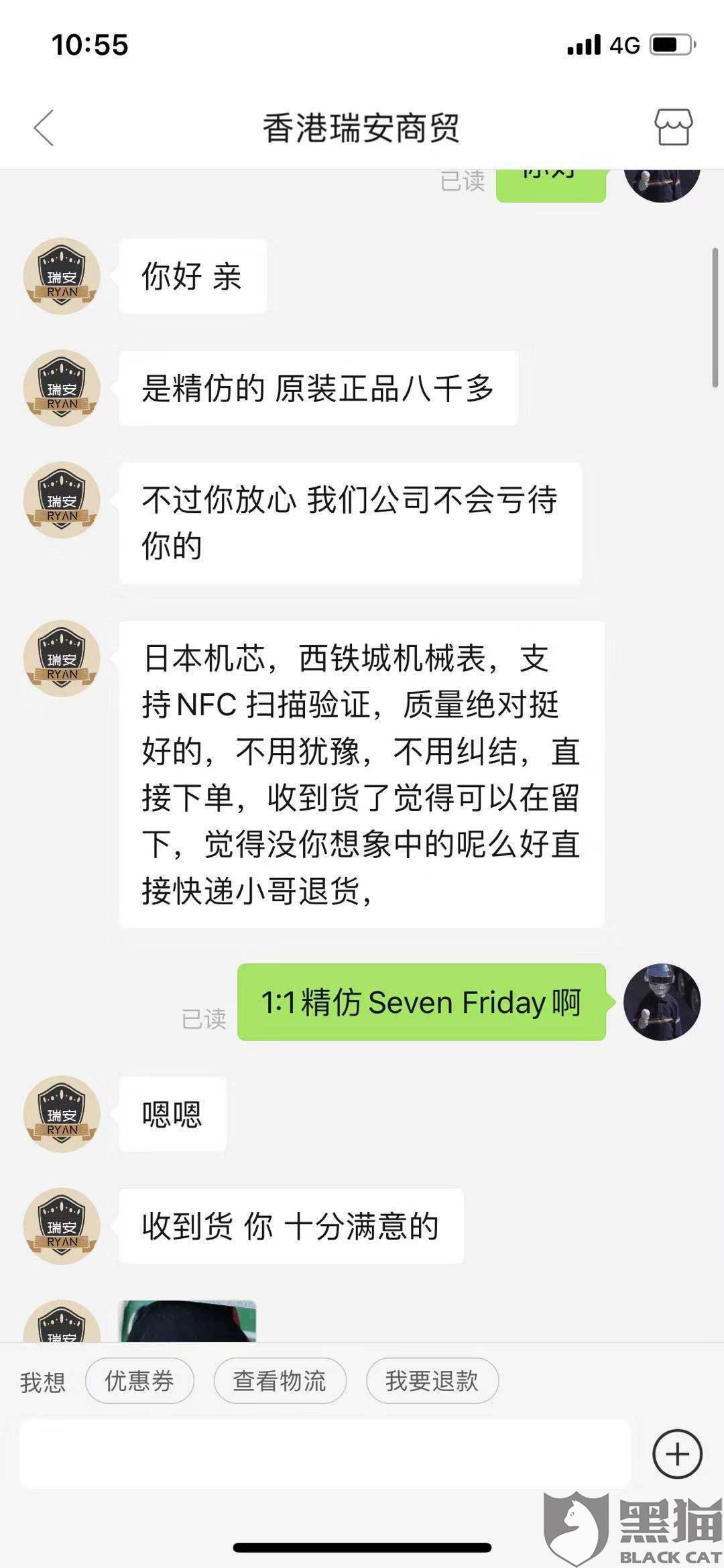 黑猫投诉:假货  香港瑞安商贸
