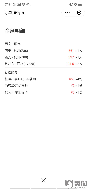 黑猫投诉:同程艺龙官方微博用时5小时解决了消费者投诉