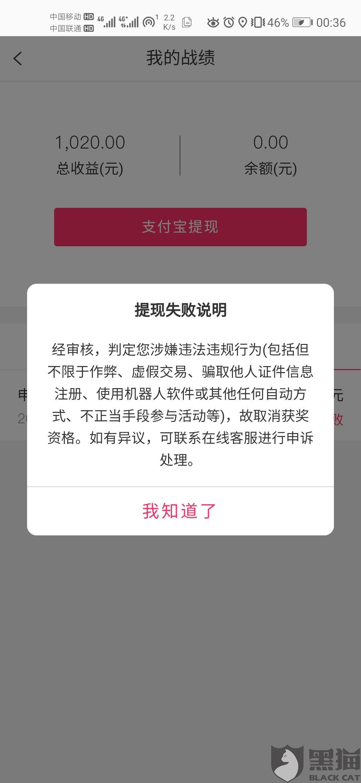 黑猫投诉:为旅音app推广三百多人,一个人3块,9月20号提现,至今没有到账