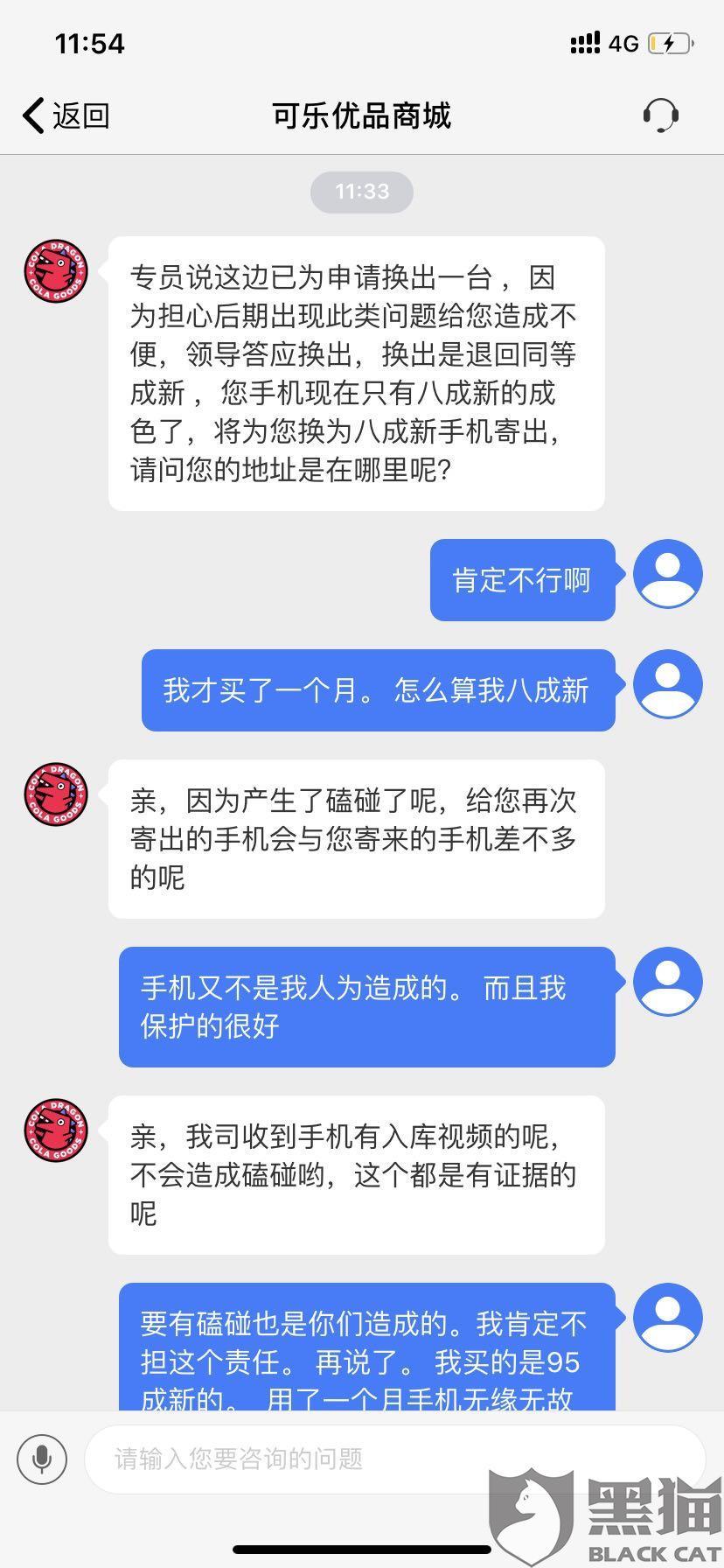 黑猫投诉:买了一个多月的iphonex 无缘无故手机开不了 客服说同意换货等了20天