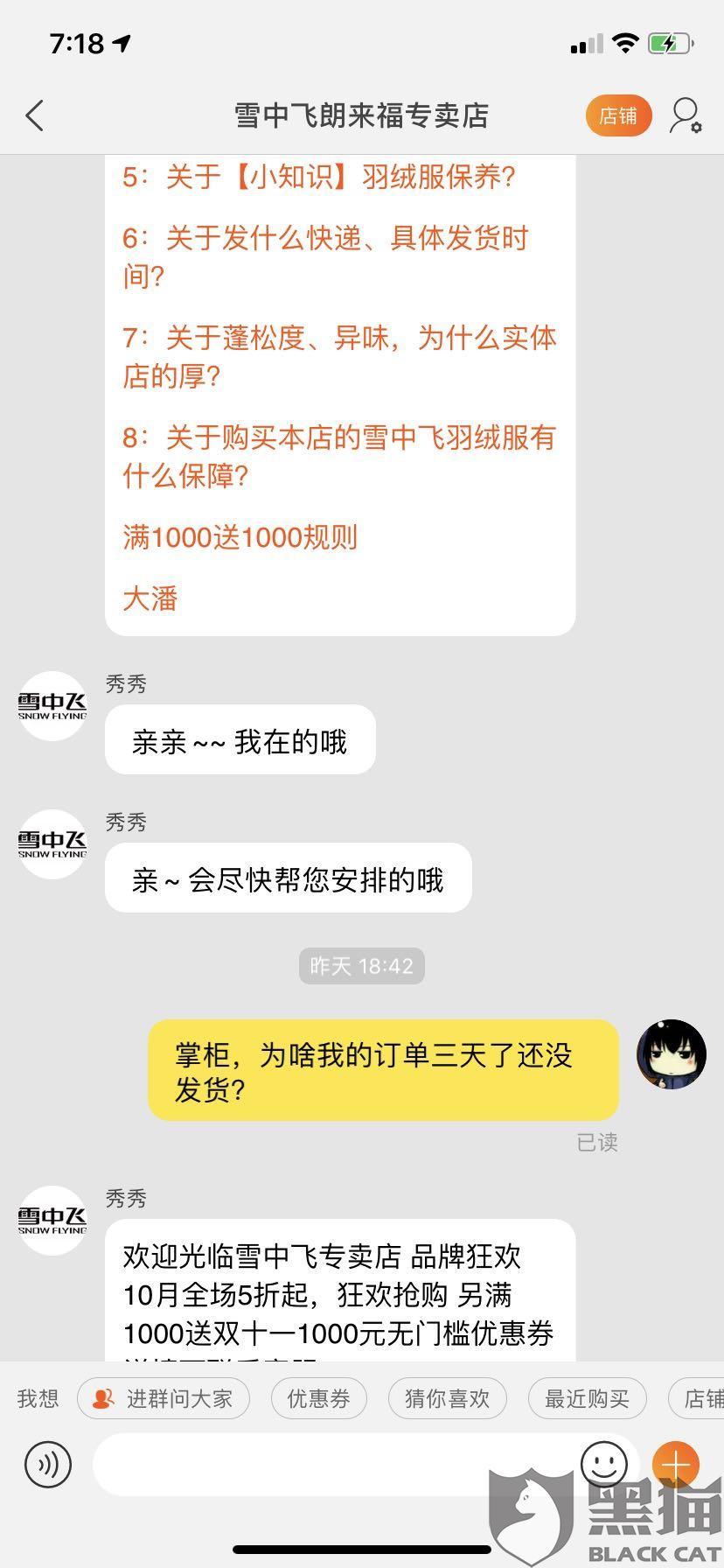 黑猫投诉:天猫雪中飞朗来福专卖店拒不发货