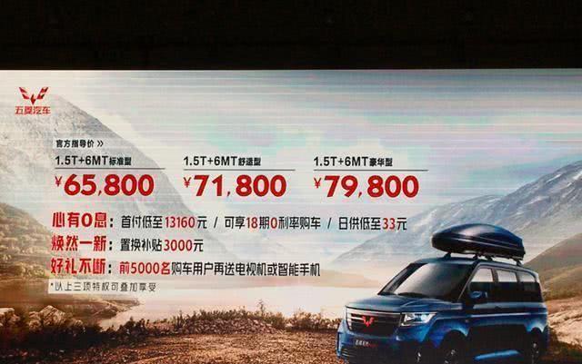 6.58万元起,五菱宏光PLUS全国上市,首批车主喜提新车