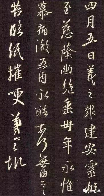 王羲之《建安帖》高清单字欣赏