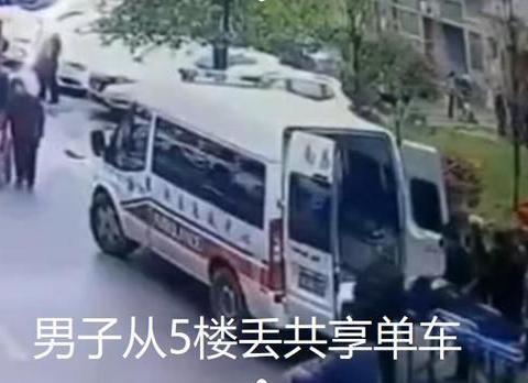 男子从5楼丢共享单车,老人被砸当场身亡,男子:推下来太麻烦了