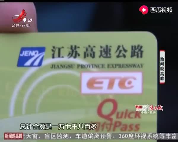 扬州:ETC凌晨被盗刷 车主损失一万八