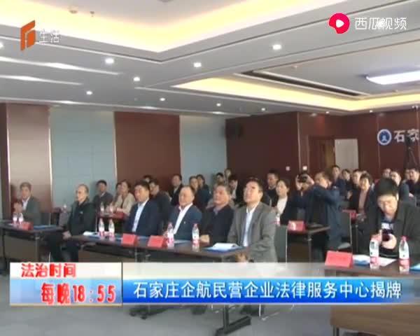 石家庄企航民营企业法律服务中心正式揭牌营业