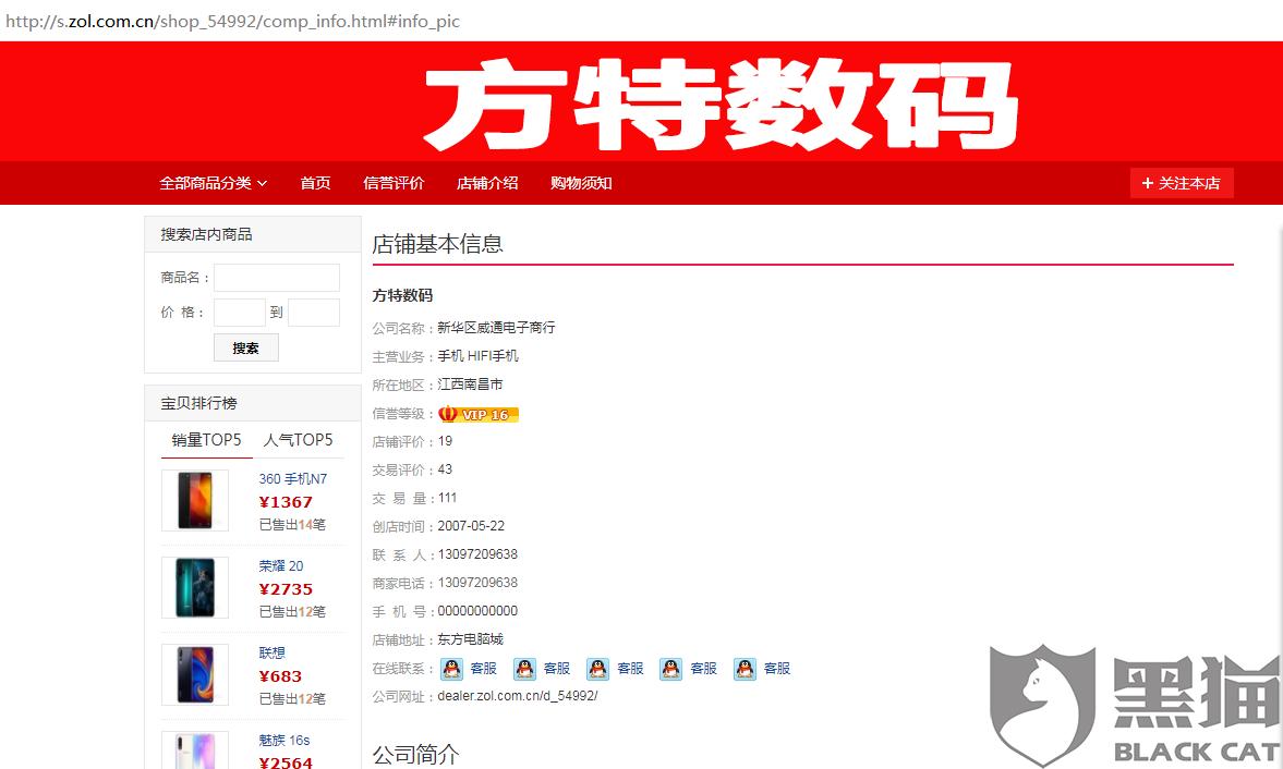 黑猫投诉:zol中关村在线经销商方特数码,虚假发货,不予退款,无法联系客服