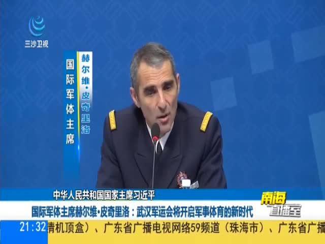 国际军体主席赫尔维 · 皮奇里洛:武汉军运会将开启军事体育的新时代