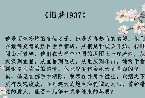 5部经典民国文,《旧梦1937》海棠花开了,我又开始想你了